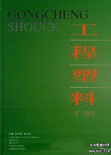 工程塑料手册(上)
