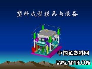 塑料成型模具与设备 ppt教材