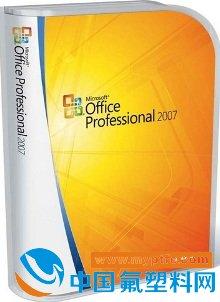 Office2007 Professional简体中文专业版下载