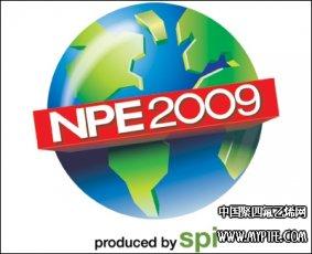 美国塑料工业协会推出刺激计划鼓励参展NPE2009