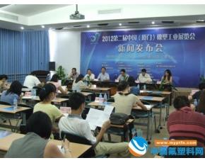 2012中国(厦门)第二届橡塑工业展览
