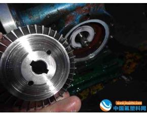 四氟块与不锈钢叶轮侧面相摩擦问题