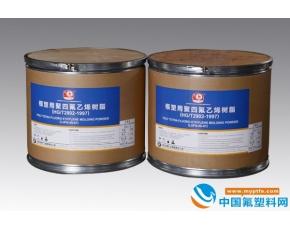 悬浮聚四氟乙烯树脂(4S01)