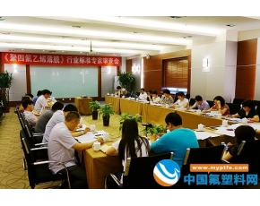 聚四氟乙烯薄膜管材行业标准专家审查会北京召