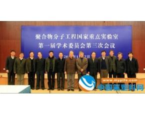 聚合物分子工程国家重点实验室召开第一届学术