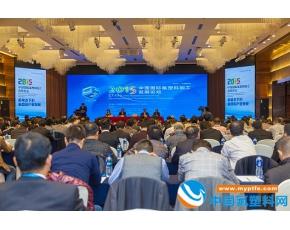 2015中国国际氟塑料加工发展论坛在西安举行