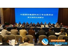 中国塑协氟塑料加工专业委员会第五届四次理事