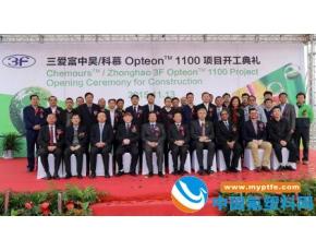 三爱富中昊HFO-1100mzz生产线开工