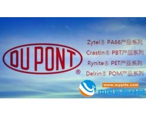 杜邦拟在深圳投建最大的复合工程塑料厂