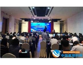 中国塑协七届三次理事扩大会议在上