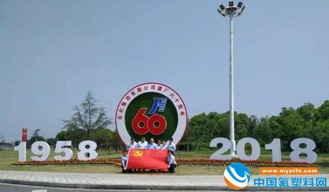巨化集团喜迎建厂60周年