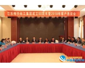 梅兰集团隆重召开成立60周年暨2018年