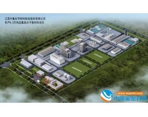 江西中氟化学科技股份有限公司启动