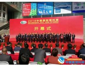 氟塑料专委会代表团参观2018中国国际