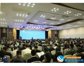 2018中国塑料加工业科技大会胜利召开